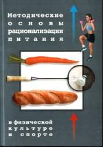 Методические основы рационализации питания в физической культуре и спорте