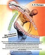 Рациональное питание спортсменов: для любителей и профессионалов
