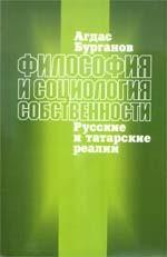 Философия и социология собственности: русские и татарские реалии