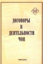 Договоры в деятельности ЧОП
