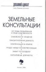 Земельные консультации. Выпуск 5