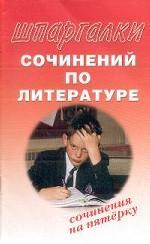 Шпаргалки сочинений. Сочинения на пятерку