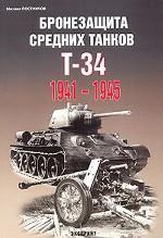 Бронезащита средних танков Т-34. 1941-1945