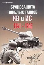 Бронезащита тяжелых танков КВ и ИС. 1941-1945