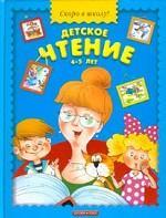 Детское чтение. Для детей 4-5 лет