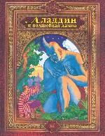 Аладдин и волшебная лампа. Арабские сказки