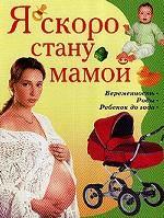 Я скоро стану мамой. Беременность. Роды. Ребенок до года