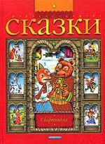 Русские сказки в картинках