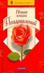 Новая книга поздравлений