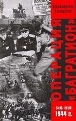 Операция Багратион. 23. 06 - 29. 08 1944г. Освобождение Белоруссии