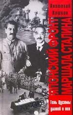 Японский фронт маршала Сталина. Россия и Япония: тень Цусимы длиною в век