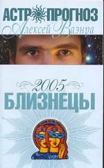 Астропрогноз 2005. Близнецы