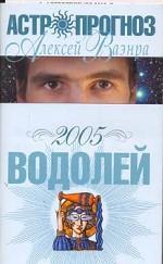 Астропрогноз 2005. Водолей