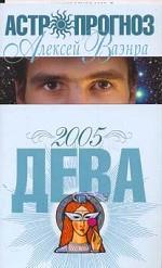 Астропрогноз 2005. Дева