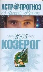 Астропрогноз 2005. Козерог