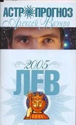 Астропрогноз 2005. Лев