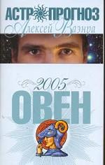 Астропрогноз 2005. Овен