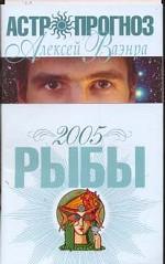 Астропрогноз 2005. Рыбы