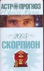 Астропрогноз 2005. Скорпион