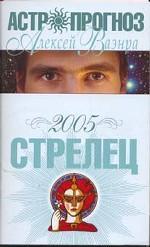 Астропрогноз 2005. Стрелец