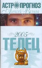 Астропрогноз 2005. Телец