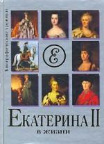 Екатерина II в жизни