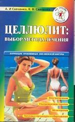 Целлюлит: Выбор метода лечения: Коррекция проблемных зон женской фигуры: Электролечение, Ультразвуковая терапия, Мезотерапия, Тепловые процедуры и обертывания. Издание 2-е