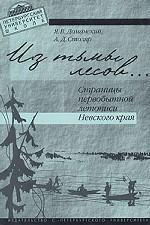 Из тьмы лесов…Страницы первобытной истории Невского края