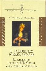 В лабиринтах романа-загадки