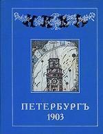 Петербург 1903