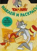 """Наклей и раскрась! (""""Том и Джерри"""" № 38-06). 16 цветных наклеек внутри!"""