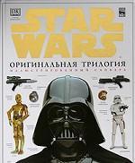 Звездные войны. Оригинальная трилогия. Иллюстрированный словарь