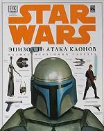 Звездные войны. Эпизод II: Атака клонов. Иллюстрированный словарь