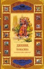 Дженни, Томасина и другие истории о животных