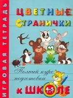 Цветные странички: 4-5 лет: Игровая тетрадь