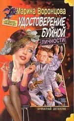 Удостоверение буйной личности. Цикл Александра Александровна Ворошилова: Расследование особо деликатных семейных дел