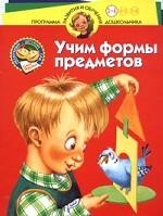 Нескучный детский сад. Учим формы предметов. Для детей 3-4 лет
