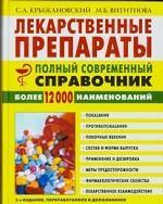 Лекарственные препараты. Полный современный справочник