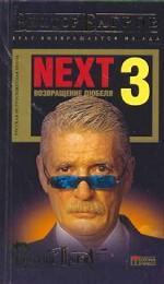 Next-3. Возвращение Дюбеля
