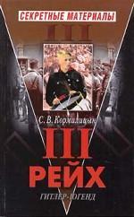 Третий Рейх. Гитлер-югенд