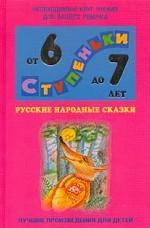 Русские народные сказки. Хрестоматия для детей 6-7 лет