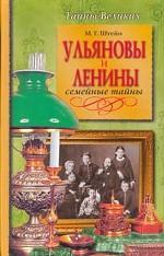Ульяновы и Ленины. Семейные тайны