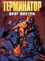 Терминатор: Враг внутри