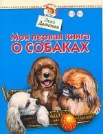 Моя первая книга о собаках