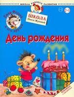 Ежик Федька и его друзья. День рождения. Книжка с наклейками