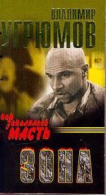 """Зона, 1982-1985 гг. Из сериала """"Как закалялась масть"""""""