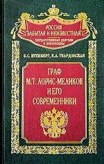 Граф М. Т. Лорис-Меликов и его современники