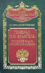 Генерал П. Н. Врангель. Последний рыцарь Российской империи