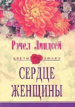 Сердце женщины
