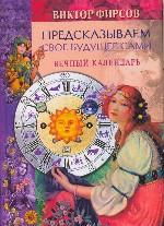 Предсказываем свое будущее сами Вечный календарь
